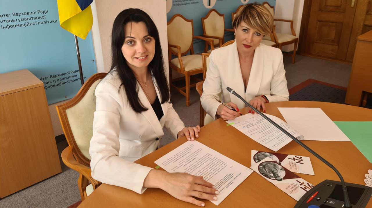 Меморандум про співробітництво з Комітетом гуманітарної політики ВРУ