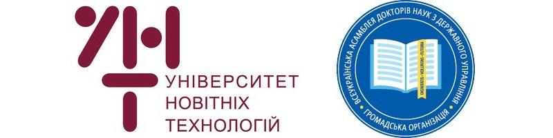 Підписано Меморандум про співпрацю між Університетом Новітніх Технологій та громадською науковою організацією «Всеукраїнська Асамблея докторів наук з державного управління»!