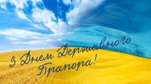Шановні друзі! Щиро вітаємо Вас із національним святом – Днем державного прапора України!