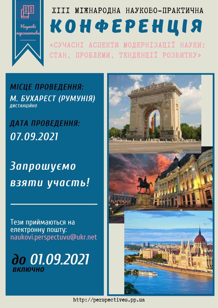 XІІІ Міжнародна науково-практична конференція «Сучасні аспекти модернізації науки»