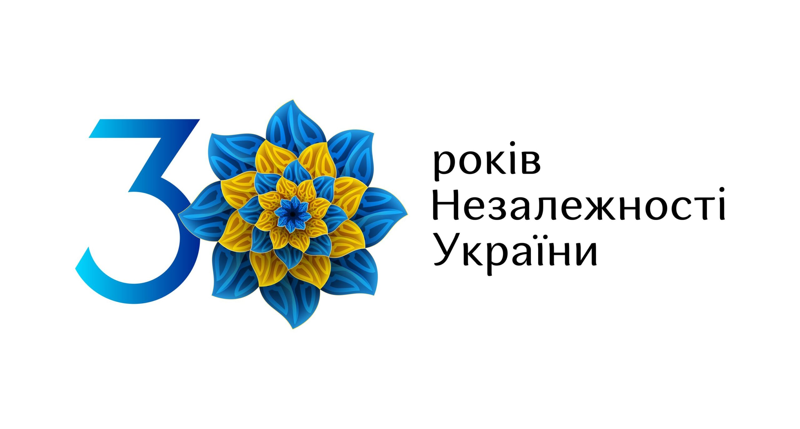 You are currently viewing Дорогі друзі! Прийміть щирі вітання з нагоди головного свята нашої держави – 30-ого Дня незалежності України!