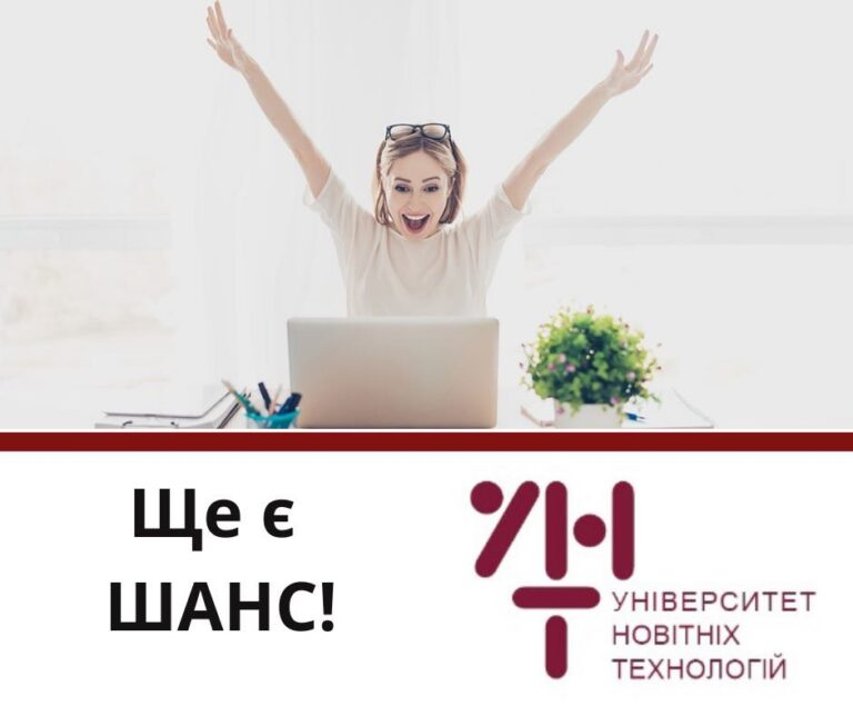 Read more about the article Твій ШАНС!
