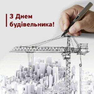 Вітаємо будівельників!