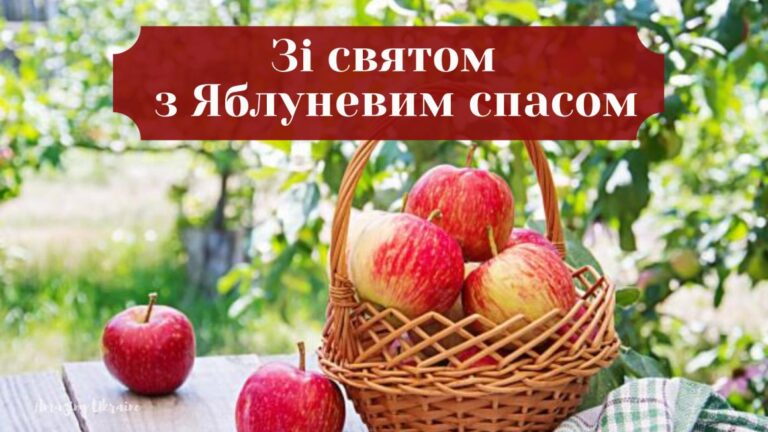 Read more about the article З Яблуневим спасом!