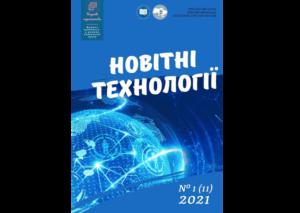 """Шановні науковці! Вийшов № 1(11) 2021 фахового друкованого журналу """"Новітні технології"""""""