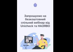 Unicheck запрошує на безкоштовний спільний вебінар від Unicheck та НАЗЯВО