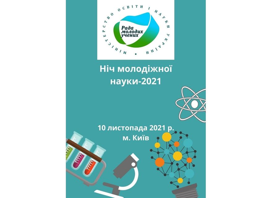 Read more about the article Ніч молодіжної науки-2021