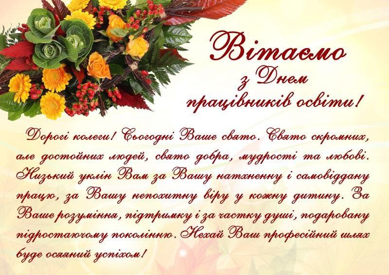 Read more about the article З професійним святом, освітяни!
