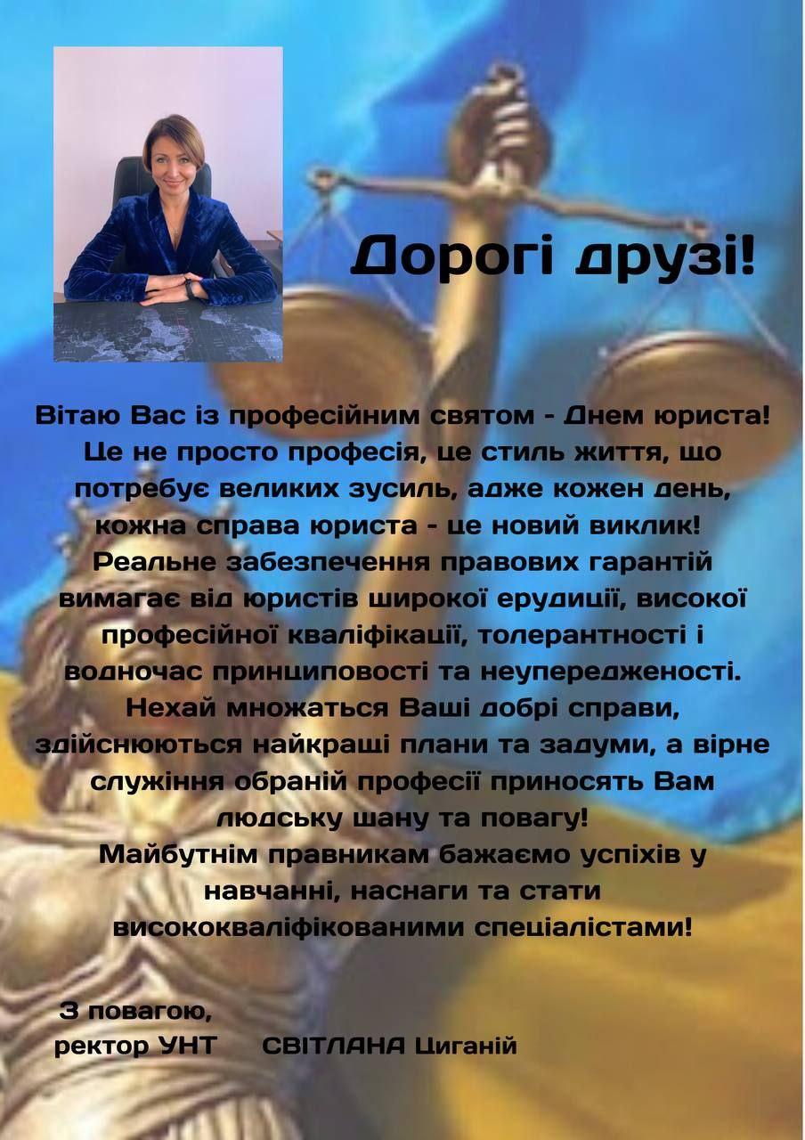 Read more about the article Вітання з Днем юриста