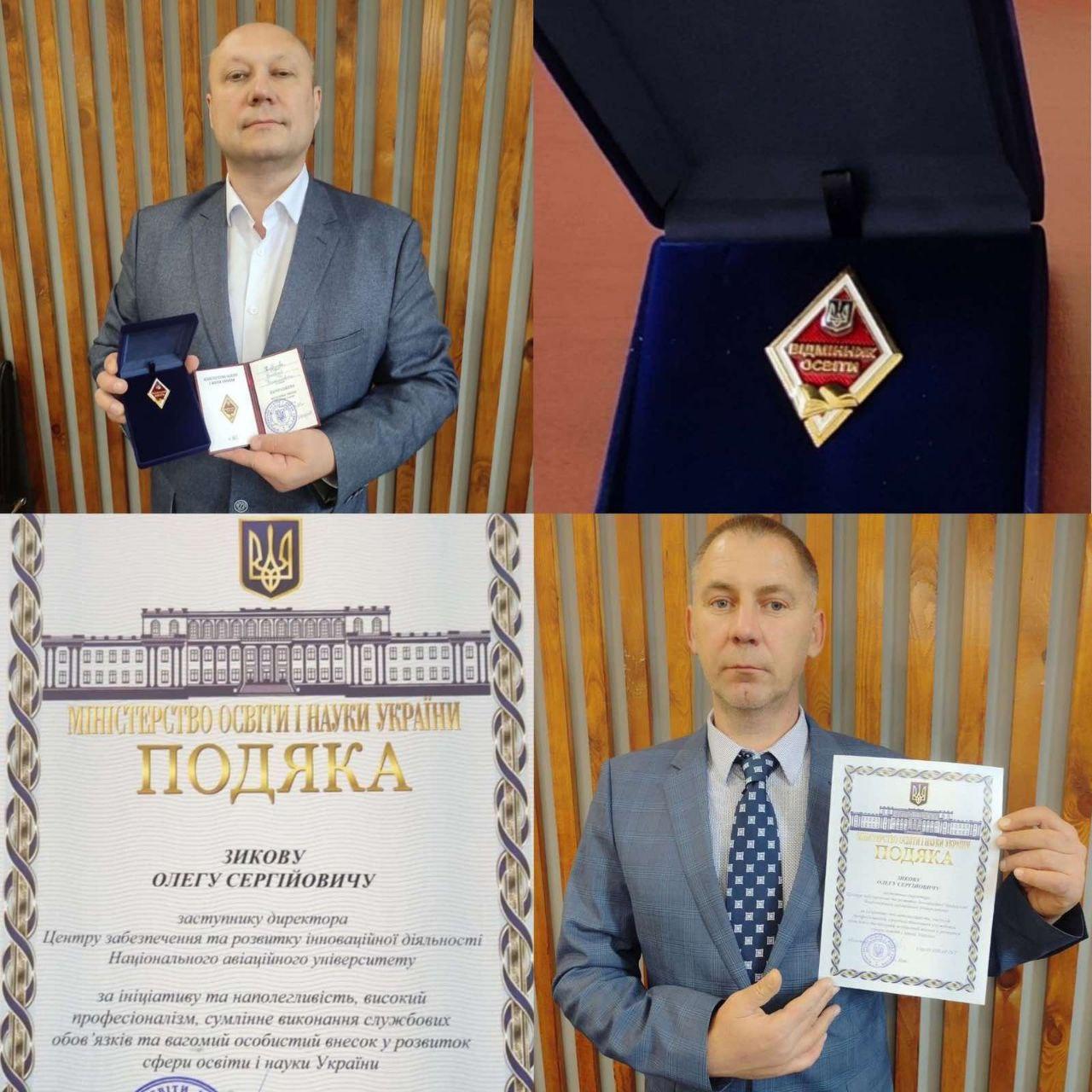 Read more about the article Вітаємо з високою нагородою Міністерства освіти і науки України